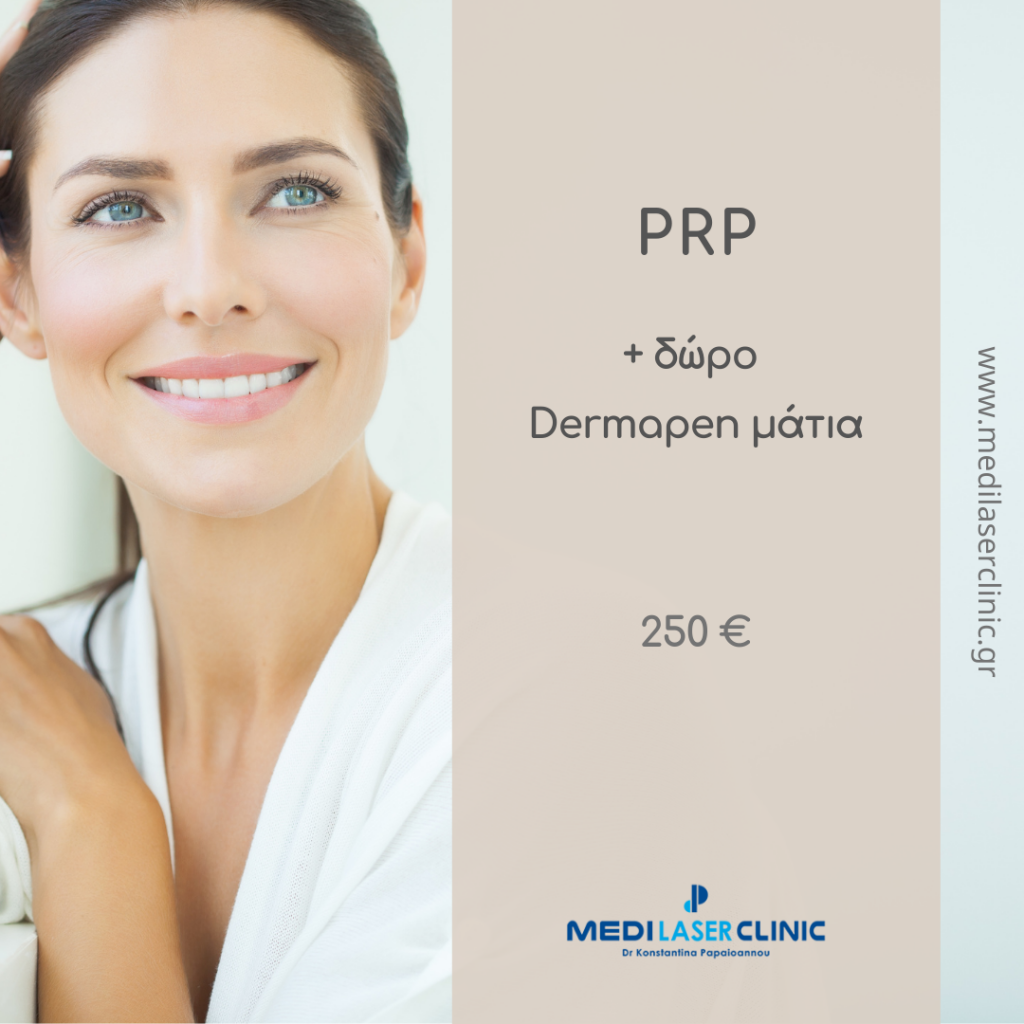 PRP αυτόλογη μεσοθεραπεία